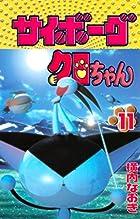 サイボーグクロちゃん(11) (コミックボンボンコミックス)