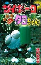サイボーグクロちゃん(7) (コミックボンボンコミックス)