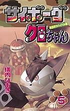 サイボーグクロちゃん(5) (コミックボンボンコミックス)