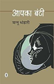 Aapka Bunti (Hindi) af Mannu Bhandari