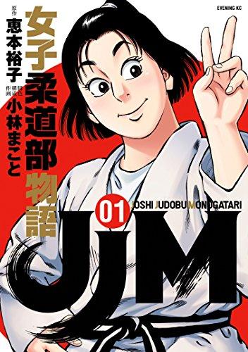Kindle版, イブニングコミックス
