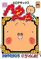 へろへろくん(6) (コミックボンボンコミックス)