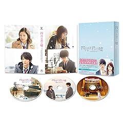 四月は君の嘘 Blu-ray 豪華版(3枚組)