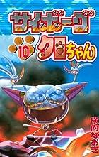 サイボーグクロちゃん(10) (コミックボンボンコミックス)