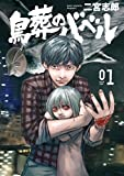 鳥葬のバベル(1) (モーニングコミックス)
