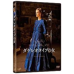 ダゲレオタイプの女[DVD]