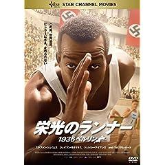栄光のランナー /1936ベルリン [DVD]