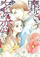 罪という名の恋 1話 (絶対恋愛Sweet)