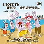 I Love to Help (mandarin childrens books,…