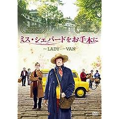 ミス・シェパードをお手本に [DVD]