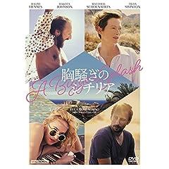 胸騒ぎのシチリア [DVD]