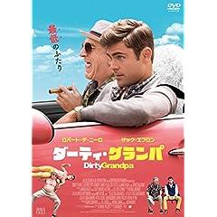 ダーティ・グランパ [DVD]