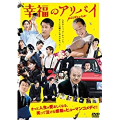 幸福のアリバイ~Picture~ [DVD]