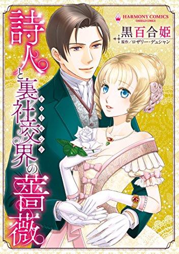 Kindle版, ハーモニィコミックス