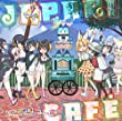 けものフレンズ/TVアニメ「けものフレンズ」ドラマ&キャラクターソングアルバム「Japari Cafe」