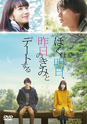京都が舞台のラブストーリー!福士蒼汰&小松菜奈主演「ぼくは明日、昨日のきみとデートする」