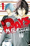 DAYS外伝(1)