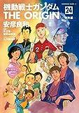 機動戦士ガンダム THE ORIGIN(24) (角川コミックス・エース)
