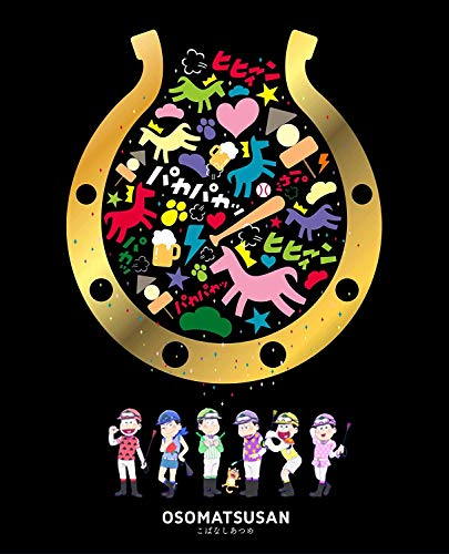 待望の新作!日本一有名な6つ子が競馬を宣伝「走れ!おう松さん」