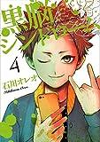 黒脳シンドローム 4巻 (LINEコミックス)