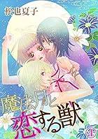 魔法月と恋する獣 4話 (絶対恋愛Sweet)