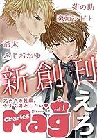 Charles Mag vol.1 -えろ- Charles Mag -えろ- (シャルルコミックス)