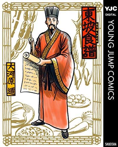 Kindle版, ヤングジャンプコミックスDIGITAL