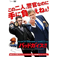 バッドガイズ!! [DVD]