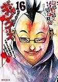 ギャングース(16) (モーニングコミックス) Kindle版