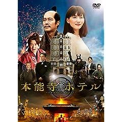 本能寺ホテル DVDスタンダード・エディション