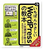 いちばんやさしいWordPressの教本 第3版 人気講師が教える本格Webサイトの作り方 「いちばんやさしい教本」 シリーズ