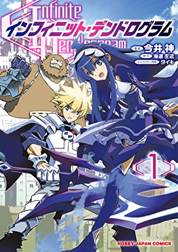Kindle版, ホビージャパンコミックス
