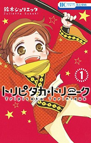 Kindle版, 花とゆめコミックス