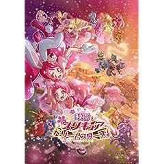 映画プリキュアドリームスターズ! DVD通常版