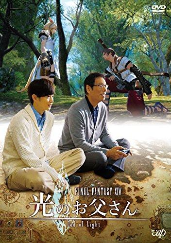 FFついに実写化?千葉雄大主演のドラマ「FFXIV 光のお父さん」