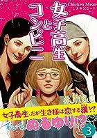女子高生とコンビニ 3話 (韓国150万DLの大ヒット勘違い百合コメ!)