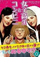 女子高生とコンビニ 0話 (韓国150万DLの大ヒット勘違い百合コメ!)