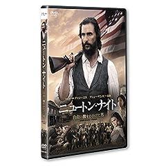 ニュートン・ナイト/自由の旗をかかげた男 [DVD]
