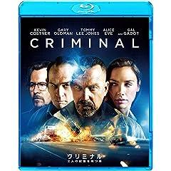 クリミナル2人の記憶を持つ男 ブルーレイ&DVDセット [Blu-ray]