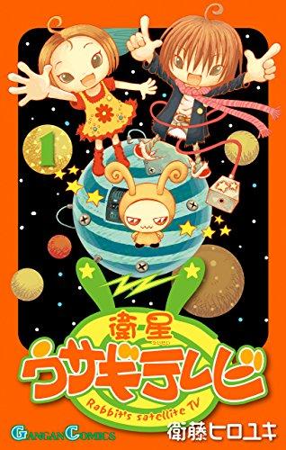 Kindle版, デジタル版ガンガンコミックス