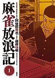 麻雀放浪記 : 1 (アクションコミックス)