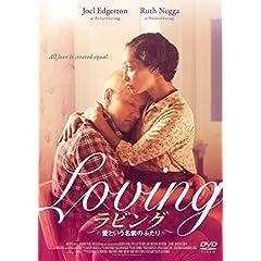 ラビング 愛という名前のふたり [DVD]