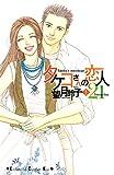 タケコさんの恋人21(1) (Kissコミックス)