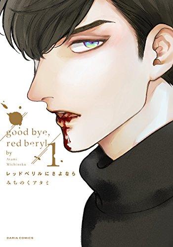 Kindle版, ダリアコミックスe