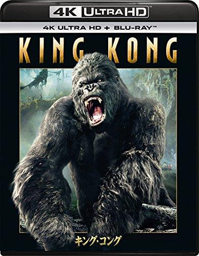 Amazon で キング・コング を買う