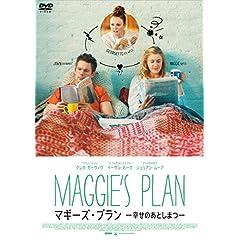 マギーズ・プラン 幸せのあとしまつ [DVD]