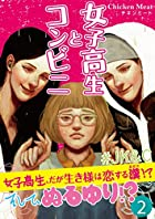 女子高生とコンビニ 2話 (韓国150万DLの大ヒット勘違い百合コメ!)