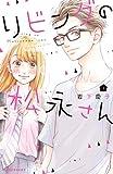 リビングの松永さん(1) (デザートコミックス)