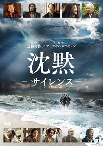 遠藤周作の名作を巨匠M・スコセッシが映画化!「沈黙-サイレンス-」