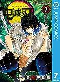 鬼滅の刃 7 (ジャンプコミックスDIGITAL)
